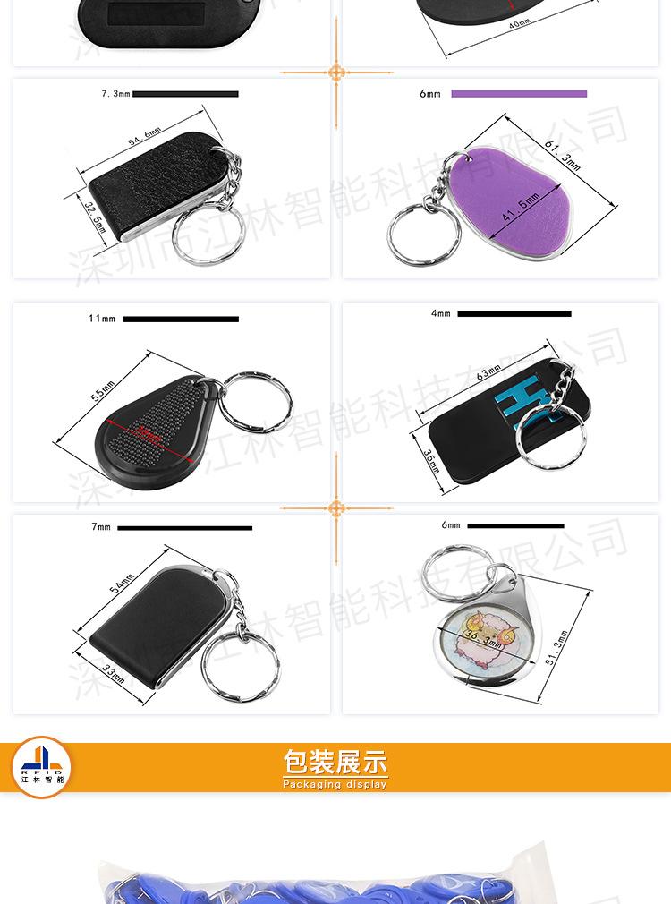 ABS钥匙扣卡-IC卡-ID卡-复制卡-门禁卡-物业卡-业主